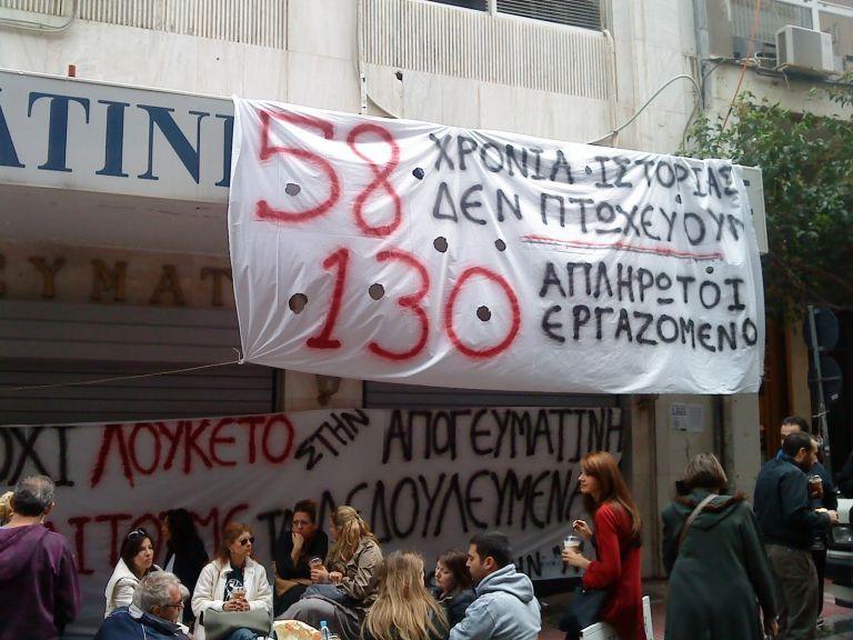 Απορρίφθηκε το αίτημα της «Απογευματινής» να μπει σε καθεστώς πτώχευσης | tovima.gr