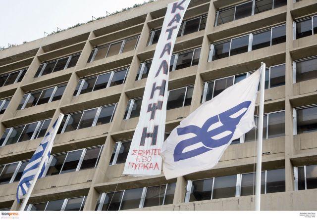Εργαζόμενοι της ΠΥΡΚΑΛ στο υπουργείο Οικονομικών | tovima.gr