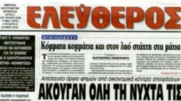 Η ΕΣΗΕΑ καταδικάζει το κλείσιμο του «ΕΛΕΥΘΕΡΟΥ» | tovima.gr