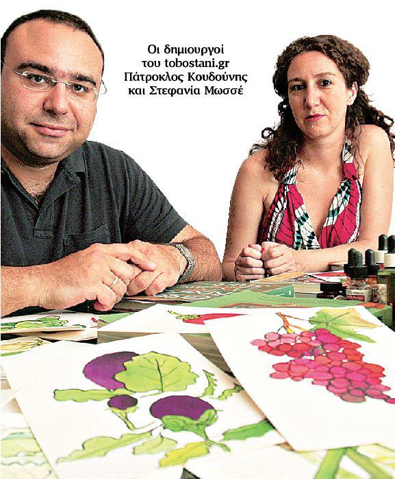 Το city farming στην Ελλάδα | tovima.gr