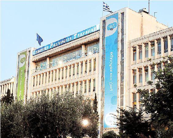 Η ΕΡΤ έτοιμη για νέο… λίφτινγκ | tovima.gr