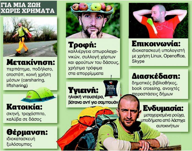 Ενα εναλλακτικό µοντέλο ζωής | tovima.gr