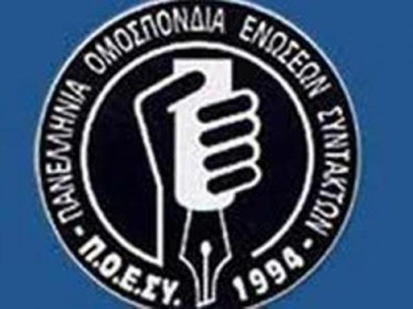 ΠΟΕΣΥ: «Να επιληφθεί η δικαιοσύνη για τα μυστικά κονδύλια»   tovima.gr