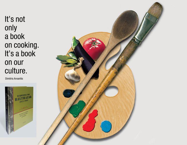 Η κουζίνα του Balthazar 1973-1983: ένα συγκλονιστικό βιβλίο   tovima.gr