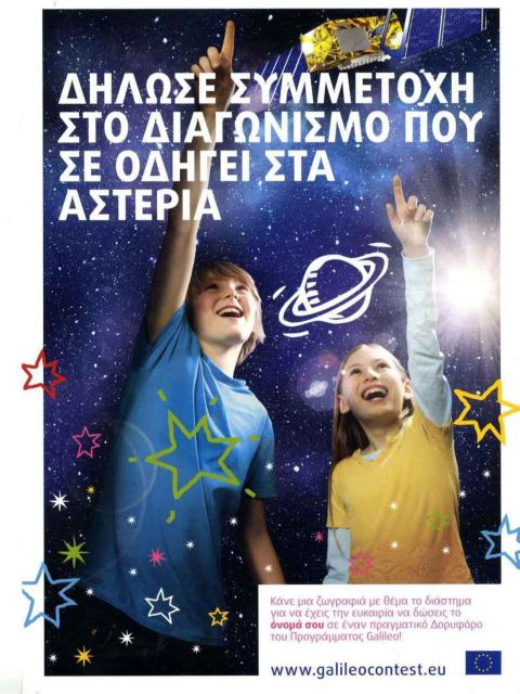 Βαφτίστε έναν δορυφόρο! | tovima.gr
