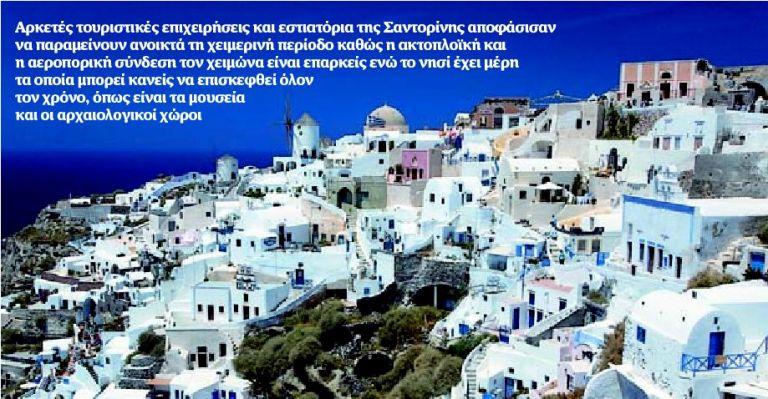 Χειμερινά  μονοπάτια  για αύξηση  του τουρισμού | tovima.gr