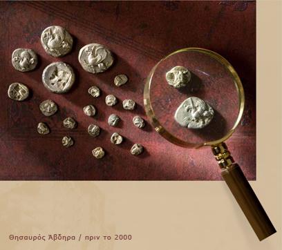 Ενας θησαυρός νομισμάτων από τα Αβδηρα στην Αθήνα   tovima.gr