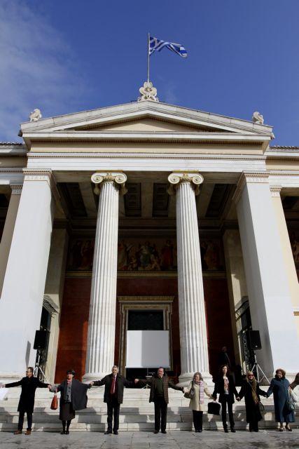 Πανεπιστήμια: Κοινή προσφυγή στο ΣτΕ κατά του Νόμου Πλαίσιο | tovima.gr