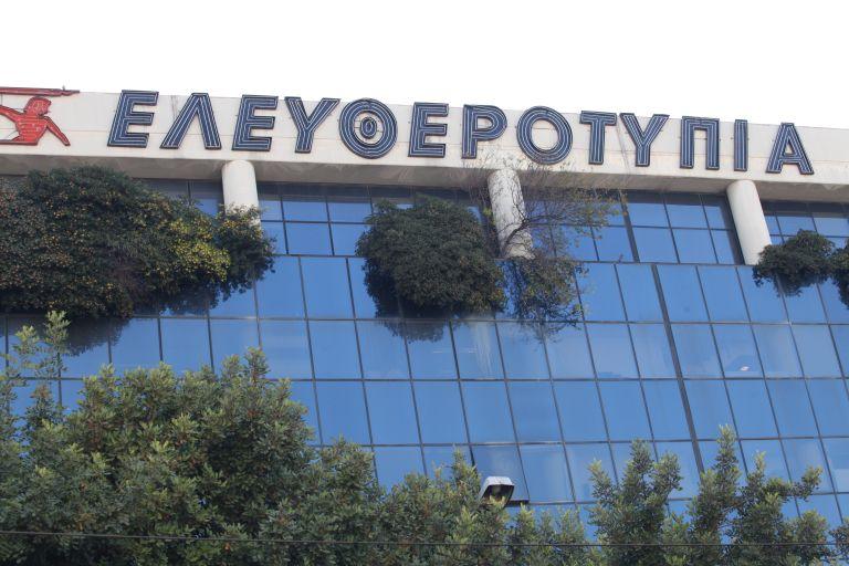 Υπεβλήθη από την Ελευθεροτυπία η αίτηση υπαγωγής στο άρθρο 99   tovima.gr