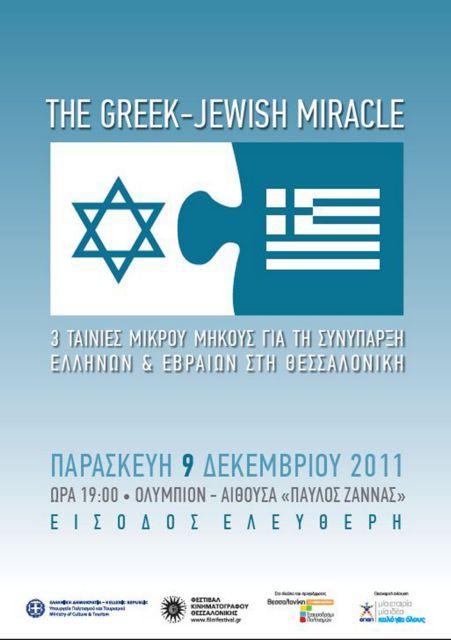Φεστιβάλ ταινιών για τη συνύπαρξη Ελλήνων και Εβραίων | tovima.gr