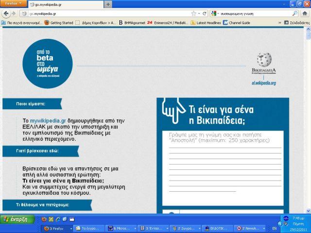 Ελεύθερη… εγκυκλοπαίδεια ζητά συνεργάτες | tovima.gr