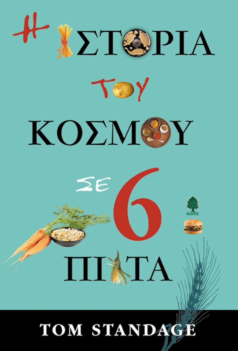 Η ιστορία του κόσμου σε 6 πιάτα | tovima.gr