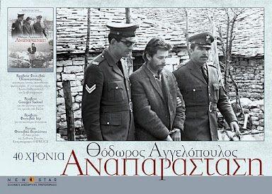 Για τον Θόδωρο Αγγελόπουλο – Σημειώσεις από ένα ημερολόγιο | tovima.gr