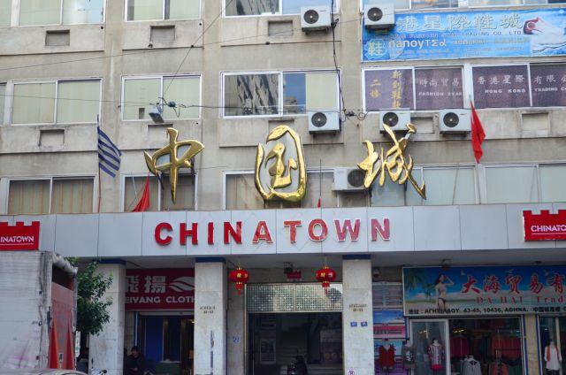 Η Chinatown  της Αθήνας…  ετοιμάζει βαλίτσες   tovima.gr