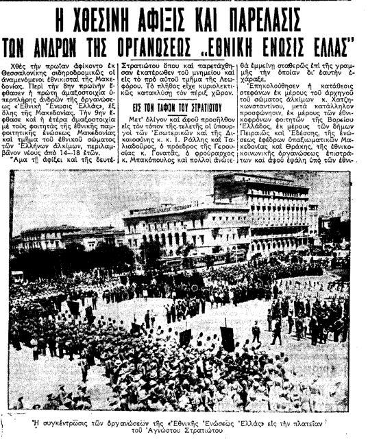 Η κάθοδος 3.000 «φρουρών» του νόμου | tovima.gr