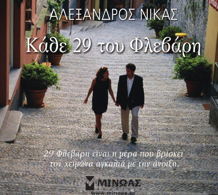 Οι εραστές της 29ης Φεβρουαρίου | tovima.gr