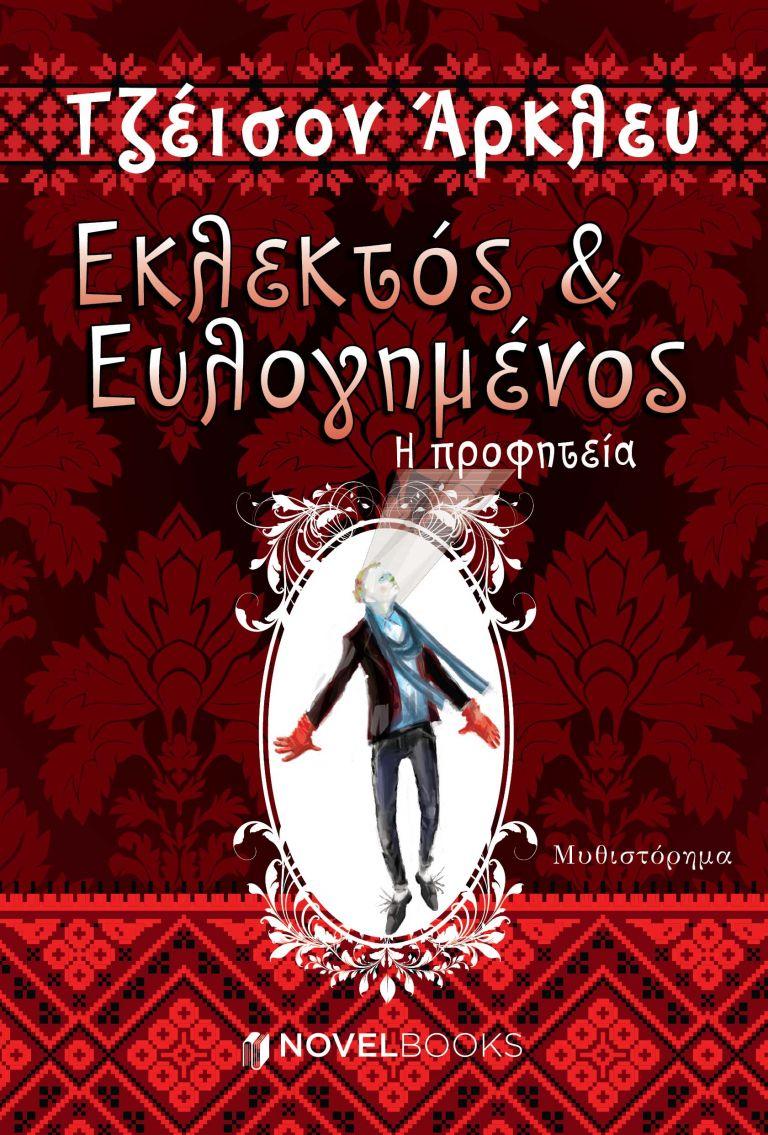 Εχουμε και στην Ελλάδα λογοτεχνία φαντασίας | tovima.gr