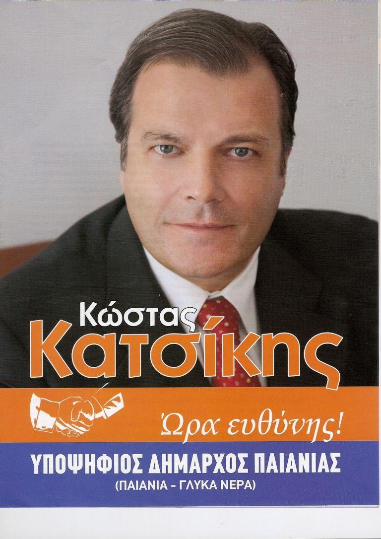 Ο Κ. Κατσίκης στο ΛΑΟΣ | tovima.gr