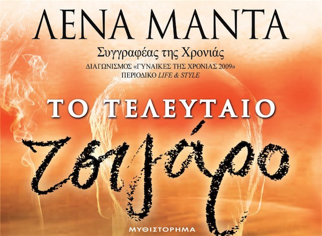 Η περίπτωση της Λένας Μαντά   tovima.gr