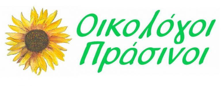 Το ψηφοδέλτιο Επικρατείας των Οικολόγων Πράσινων | tovima.gr