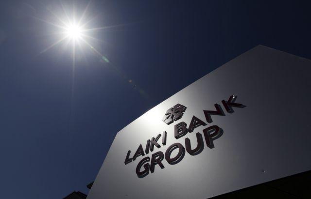 Καθαρά κέρδη 54,8 εκατ. ευρώ για τη Λαϊκή Τράπεζα στο α΄ τρίμηνο | tovima.gr