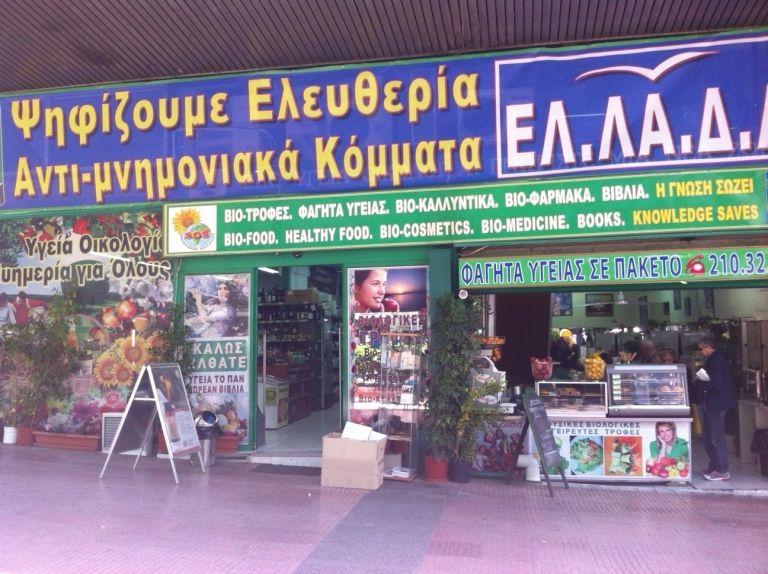 Περίπατος στην Αθήνα: Κι αν είναι οικολόγοι, μην τους φοβάστε | tovima.gr