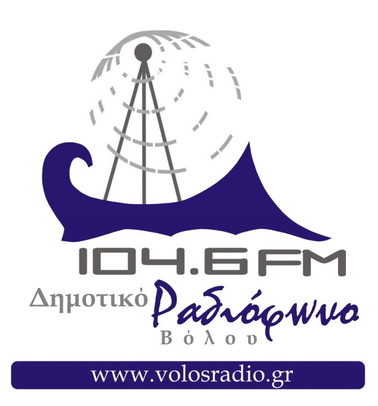 Προς κλείσιμο το Δημοτικό Ραδιόφωνο Βόλου | tovima.gr