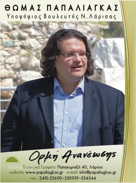 Θ. Παπαλιάγκας: «Φέρνουμε ένα νέο ήθος μια νέα ποιότητα στην πολιτική» | tovima.gr