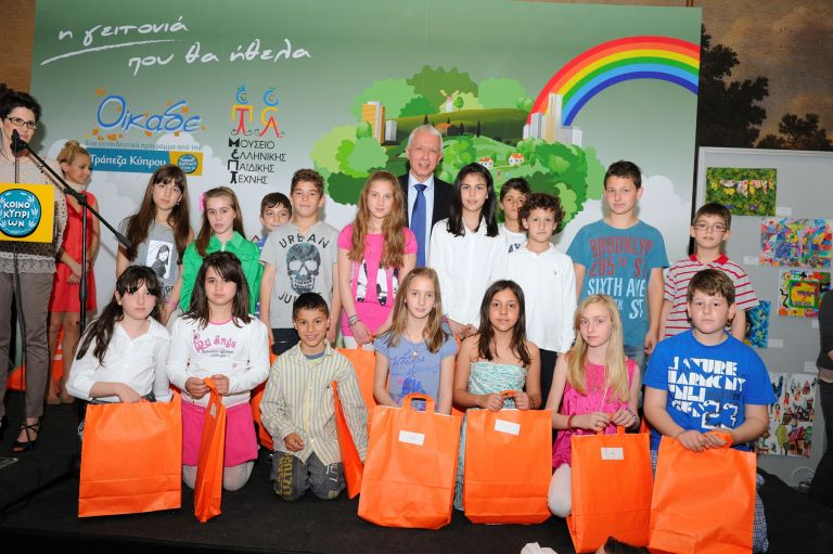 Διήμερη εκδήλωση για το περιβάλλον από την Τράπεζα Κύπρου | tovima.gr