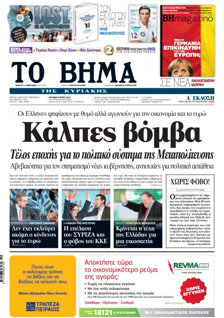 Διαβάστε στο ΒΗΜΑ της Κυριακής   tovima.gr