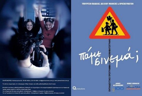 Πάμε Σινεμά, με τα παιδιά   tovima.gr