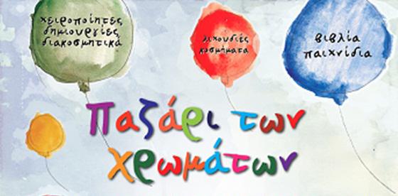 Το «Παζάρι των Χρωμάτων» στην «Τεχνόπολις»   tovima.gr