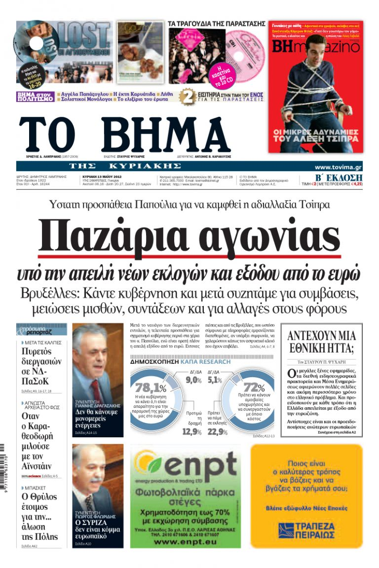 Διαβάστε στο ΒΗΜΑ της Κυριακής | tovima.gr
