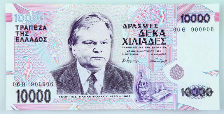 Το δράμα της δραχμής | tovima.gr