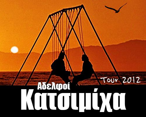 Κερδίστε 10 διπλές προσκλήσεις για την μουσική παράσταση «Αδελφοί Κατσιμίχα: Tour 2012»   tovima.gr