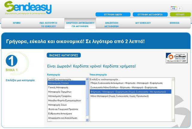 Sendeasy.gr: Μετακόμιση με… μειοδοτικό διαγωνισμό | tovima.gr