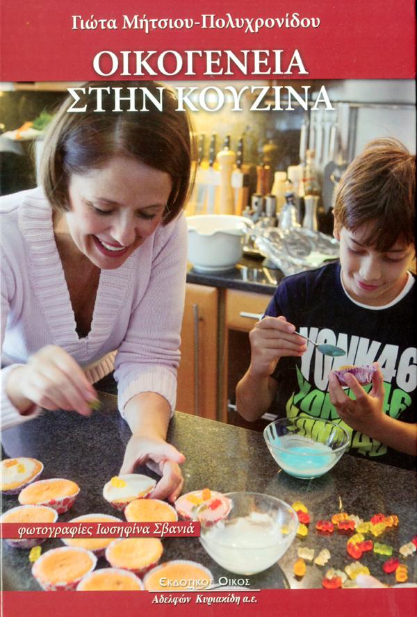 Οικογένεια στην κουζίνα | tovima.gr
