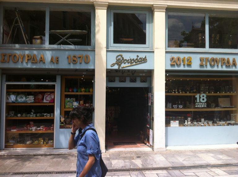 Περίπατος στην Αθήνα: Στον Σγούρδα για κουζινικά | tovima.gr