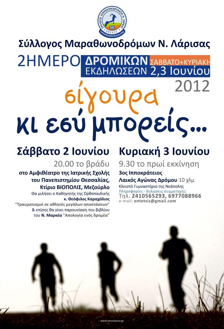 «Η απολογία ενός δρομέα» το Σάββατο στο Πανεπιστήμιο Θεσσαλίας | tovima.gr