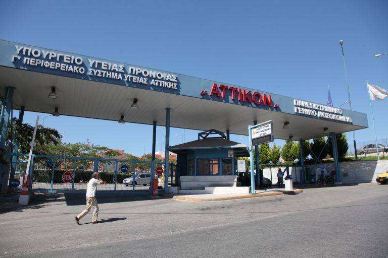 Τρείς νέες κλινικές απέκτησε το Νοσοκομείο Αττικόν | tovima.gr