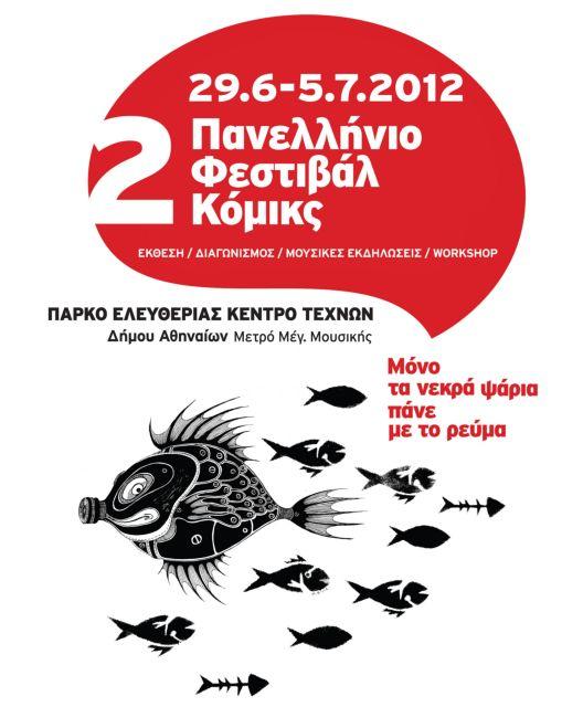 Β΄ Πανελλήνιο Φεστιβάλ Kόμικς | tovima.gr