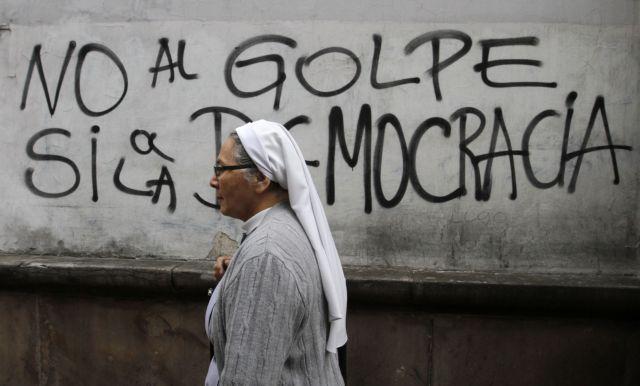 «Κοινοβουλευτικό πραξικόπημα» μετ' εμποδίων στην Παραγουάη | tovima.gr