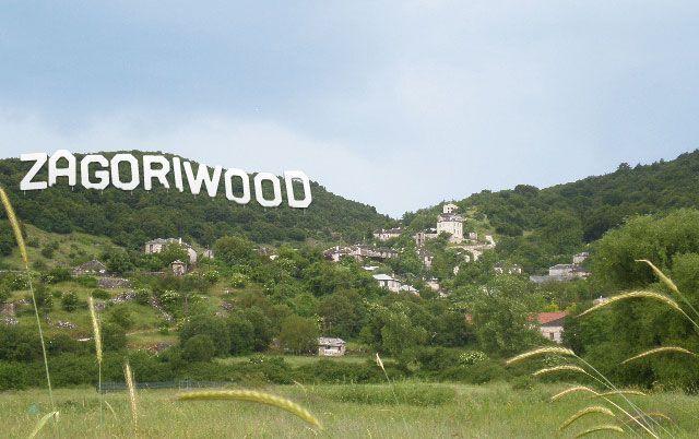Zagoriwood … για τρίτη χρονιά | tovima.gr