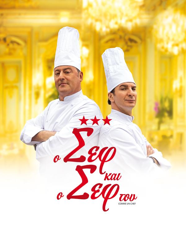 «Ο σεφ και ο σεφ του»: Γαστρονομικό χιούμορ για όλα τα γούστα | tovima.gr