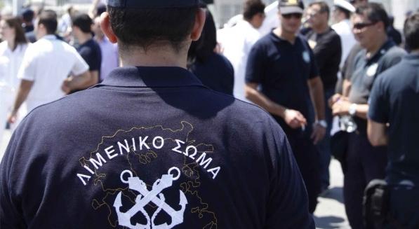 Αιτήσεις προς το Λιμενικό Σώμα μέσω ηλεκτρονικής εφαρμογής   tovima.gr