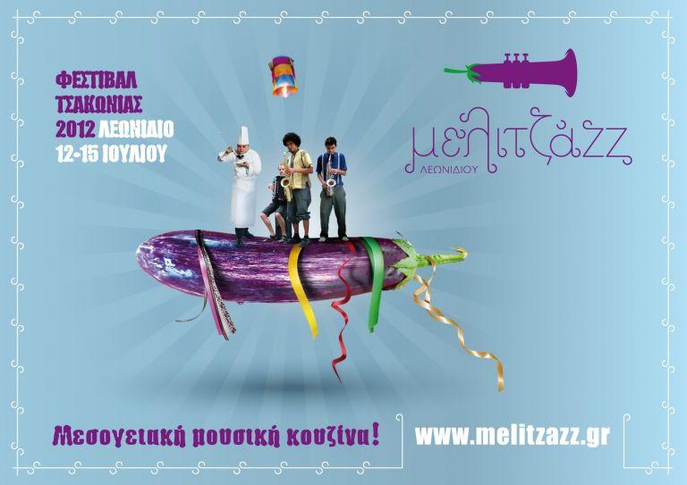 Γιορτή γαστρονομίας και πολιτισμού στο Λεωνίδιο | tovima.gr