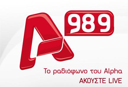 Απεργία των τεχνικών στο ραδιόφωνο του Alpha 98,9 | tovima.gr