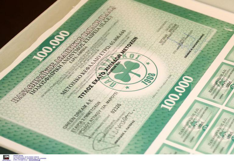 ΠΑΕ ΠΑΟ: Το συμφωνητικό της μεταβίβασης των μετοχών | tovima.gr
