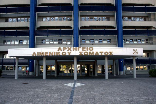 Στα τέλη Ιουλίου οι κρίσεις σε Λιμενικό Σώμα – Ακτοφυλακή   tovima.gr