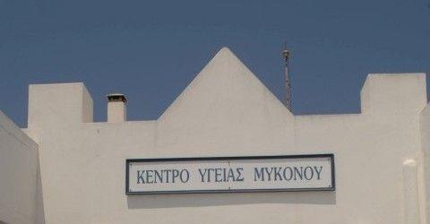 Μύκονος: Το ακτινολογικό μηχάνημα του ΚΥ δεν λειτουργούσε 2 στις 3 μέρες | tovima.gr